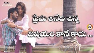 Very Emotional Heart Touching Love Breakup Feelings Boys And Girls Telugu Whatsapp Status T S W HD