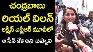 Women Review On Lakshmi's NTR | Lakshmi's NTR Public Talk | Public Response  | RGV | Film Jalsa