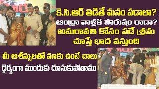 Old Women Heart Touching speech About Chandrababu Hard work For The State || Janmabhoomi ma ooru