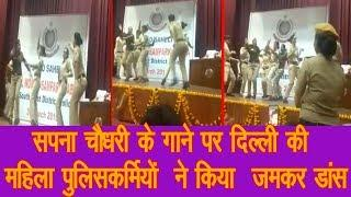 Delhi Woman Ips Officer And Other Women Cops Dance On Sapna Choudhary Song | Top News Networks