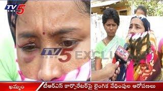 Woman Files Complaint on TRS Corporator Over Sexual Harassment | Khammam | TV5 News