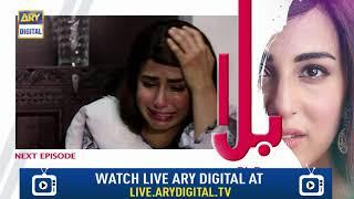 Balaa Episode 37 | Teaser | - ARY Digital Drama
