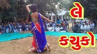 લે કચુકો લે || Gujarati Girl Dance On Gujarati Famous Song || Le Kachuko Le