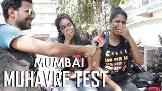 अपना हाथ जगनाथ मतलब क्या ? | Hindi Muhavre Meaning Test | Mumbai Girls Open Talk | Public Review