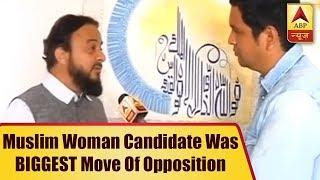Muslim Woman Candidate Was BIGGEST Move Of Opposition, Says Zafar Sareshwala | ABP News