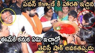 Pawan kalyan  Received Blessings From A Women At Chitoor | Janasena Party | Pawan kalyan | TE TV