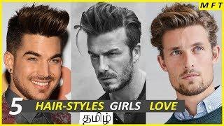 5 Attractive Men's Hairstyle women LOVE | Hairstyles explained in TAMIL