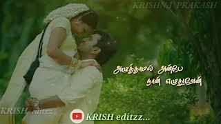 #tamil love whatsapp status|unnai kodu ennai tharuven song|girls love whatsapp status