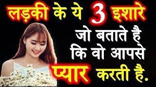 Sign of True Love Astrology | Girls Sign of Love | ये 3 इशारे बताते है की वो आपसे प्यार करती है