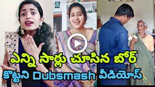 Telugu Dubsmash videos_Telugu Girls Special video | Mvk Home