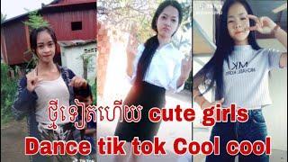 មកដល់ទៀតហើយ! cute cute girls dance tik tok so lovely