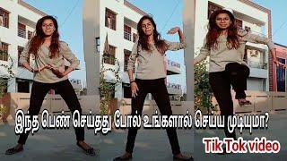 இப்படி செய்தால் யாருக்கு தான் பிடிக்காது | Tamil Tik Tok video | Tik Tok | Tamil girls Tik Tok video