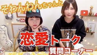【Girls' Talk】 Love Consultation With Sowanwan [Use CC]|Yuka Kinoshita