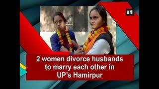 2 women divorce husbands to marry each other in UP's Hamirpur - Uttar Pradesh #News
