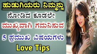 girls first notice 5 things about boys in kannada| love propose tips in kannada| by anil InfoTech