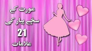 21 Signs of True Love From Women in Urdu & Hindi