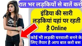 Indian girls live video calling and chatting || world girls Video calling app 2019