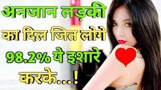 Ladki Ka Dil Kaise Jeete/How To Win Girls Heart/Ladki Ka Dil Jeetne Ke Tarike{LoVe Advice}