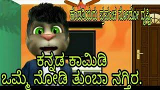 Kannada Jokes on Married Women Problems. Kannada Comedy.