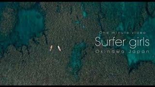 One Minute Video : Surfer girls Okinawa Japan