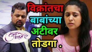 Tula Pahate Re | विक्रांतचा बाबाच्या अटीवर तोडगा.? | Tula Pahate Re Zee Marathi | 1st December 2018