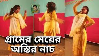 কচি মেয়ের বিয়ে বাড়ির নাচ | Bangladeshi Girls Dance 2018