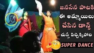 అమ్మాయిలు డాన్స్ దుమ్ములేపేసారు | Girls Super Dance For Janasena Song | News Today