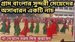 গ্রাম বাংলার সুন্দরী মেয়েদের অসাধারন নাচ // Cuts Girls Dance Video //  Bangla Dance Purfomans // Ho