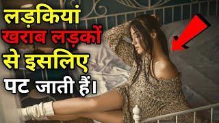 Thats why girls Love bad boys (hindi)   Dating