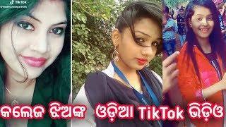 ODIA NEW COLLEGE GIRLS TIKTOK  VIDEO 2019 || Latest odia tiktok video 2019 || Odisha TikTok
