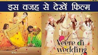 Veer Di Wedding Movie Review: इस वजह से देखें Kareena Kapoor की ये नई रिलीज़ | वनइंडिया हिंदी