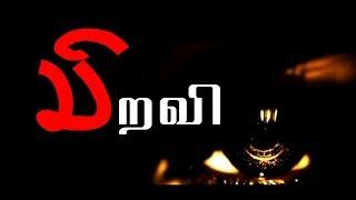Piravi - Tamil Silent Short Film | Sexual Abuse - WOMEN  | Real Incidents in Tamilnadu | True Story