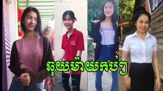 ឆុយម៉ាយកប់ៗ Girl Dancer in tik tok collections 2019
