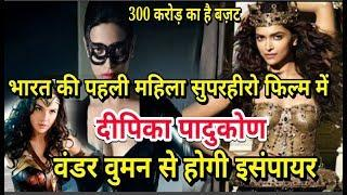 Deepika Padukon in Women superhero Film || Deepika padukon starer Superhero film made in 300 Crore