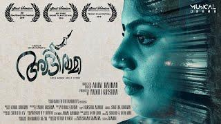 Abhirami | each women has a story | Malayalam Short Film teaser 2018