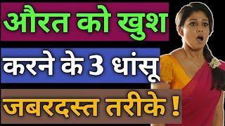 How To Impress Easily Any Smart Cute Girl's ! Chanakya Niti ! Love Tips In Hindi 2019