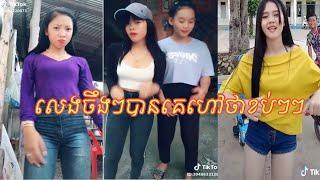 ចូលមើលបានដឹង - Khmer Girls Dance Style Sloy In TIKTOK