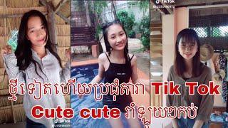 ថ្មីទៀតហើយ dara Tik Tok រាំឡូយៗកប់ Girls Dance Tik Tok cute cute