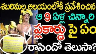 9 Years Girl With Placard At Sabarimala Temple | Women Entry Into Sabarimala Temple | News Mantra