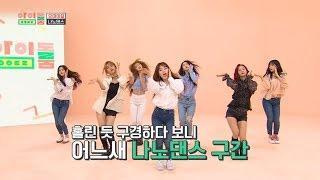 [ENG] IDOL ROOM EP19 OH MY GIRL [오마이걸] 'Remember Me (불꽃놀이)' Nano Dance ♬