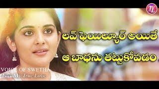 లవ్ ఫెయిల్యూర్ అయితే Girls Love Failure Dialogue Telugu Whatsapp Status Video Feel My True Love