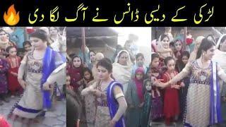 Desi Local Dance !! Desi Girl Dance in Home !! Pak Tv
