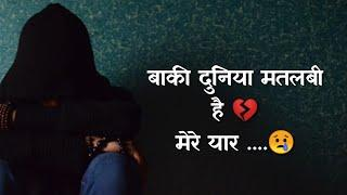Whatsapp Status For Girls Heart Touching //❤️ New Love Feelings ❤️ Sad Whatsapp Status Video For Wh