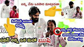 పవన్ అన్న ఒక మహా ఋషి ...Comman Women Great Words about Pawan Kalyan and Janasena Party augst 15th