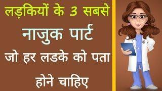 लडकीयों के 3 सबसे नाजुक पार्ट | VIJAY LOVE TIPS | REAL GIRLS | TRUE GIRLFRIEND | SACHA PYAR
