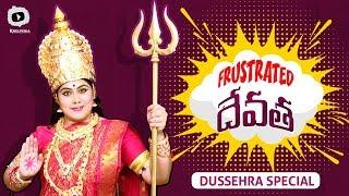 Frustrated Devatha | Frustrated Woman as Parvati Devi | Latest Telugu Comedy Web Series | Khelpedia