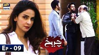 Cheekh Episode 9 - 2nd March 2019 - ARY Digital Drama