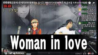 Woman in love(Babra Streisand)온새미로와 함께하는 실시간 7080라이브방송[매주 화,금요일 오후 8:00~9:30]