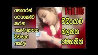 Local Videos 2018 ● imo Video Call by Beautiful Girls P143