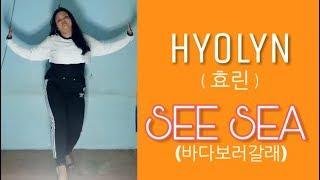 FAT GIRL DANCES TO HYOLYN(효린) SEE SEA (바다보러갈래)  || DANCE COVER PH || SLYPINAYSLAY